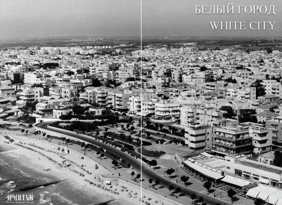Białe miasto i Bauhaus