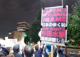 Japonia: partia rządząca krytykuje homofobiczne słowa ministry